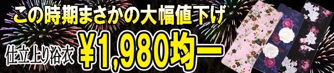 1980-yukata600-150.jpg