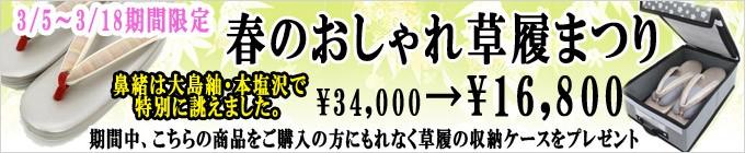 haru-zouri-.jpg