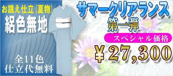iromuji-680-3001.jpg