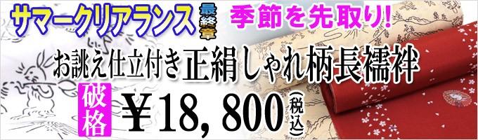 juban-680-200.jpg