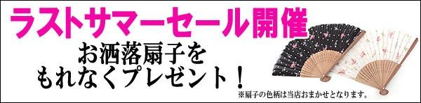 last-yukata-600-148.jpg