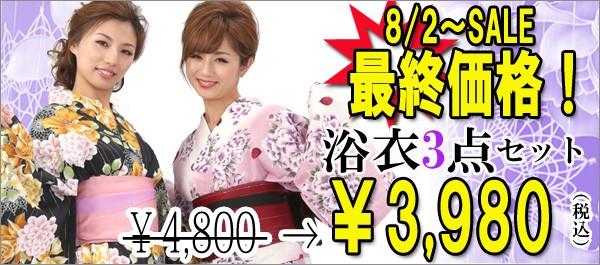 yukata2010-600-265.jpg