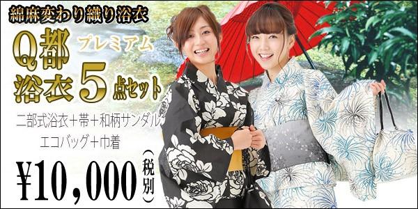 yukata2014-600-300.jpg
